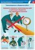 """Плакат """"Теплоизоляционные и обмуровочные работы"""""""