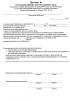 Протокол аттестации рабочих мест по условиям труда