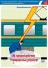 """Комплект плакатов """"Электробезопасность на железной дороге"""". (12 листов, ламинат)"""