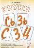 Звуки С, Сь, З, Зь, Ц. Речевой материал для автоматизации и дефференциации звуков у детей 5-7 лет