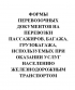 Формы перевозочных документов на перевозки пассажиров, багажа, грузобагажа, используемых при оказании услуг населению железнодорожным транспортом 2018 год. Последняя редакция