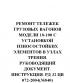 Ремонт тележек грузовых вагонов модели 18-100 с установкой износостойких элементов в узлах трения. Руководящий документ. Инструкция. РД 32 ЦВ 072-2004(№840)