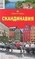 Скандинавия. Швеция. Норвегия. Дания. Путеводитель (5-е издание, исправленное )