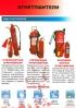 """Комплект плакатов """"Объекты хранения"""" (9 листов). Серия: Комплекты плакатов по пожарной безопасности"""