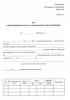 Акт о выполненных работах по авиационному обслуживанию, Форма 3
