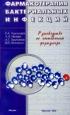 Фармакотерапия бактериальных инфекций