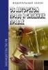 Об авторском праве и смежных правах. Федеральный закон РФ