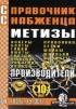 Справочник снабженца №78. Метизы. Производители