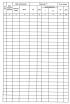 Книга расхода бланков листков нетрудоспособности Органа Управления Здравоохранением субъекта Российской Федерации, форма 2