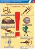 """Комплект плакатов """"Охрана труда при работе с пневматическим инструментом"""". (5 листов)"""