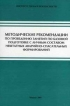 Методические рекомендации по проведению занятий по базовой подготовке с личным составом нештатных аварийно-спасательных формирований