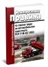Межотраслевые правила по охране труда на автомобильном транспорте. ПОТ Р М-027-2003
