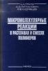 Макромолекулярные реакции в расплавах и смесях полимеров: теория и эксперимент