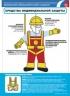 """Комплект плакатов """"Безопасность работ на высоте"""". (10 листов, ламинат)"""