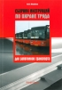 Сборник инструкций по охране труда для работников транспорта