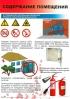 """Комплект плакатов """"Пожарная безопасность. Научные учреждения и учебные заведения"""" (9 листов)."""