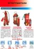 """Комплект плакатов """"Сельская местность"""" (15 листов). Серия: Комплекты плакатов по пожарной безопасности"""