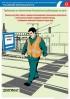 """Комплект плакатов """"Безопасность работающих на железнодорожном пути"""". (20 листов, ламинат)"""