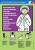 "Комплект плакатов ""Охрана труда провизора технолога, фармацевта"". (3 листа, ламинат)"