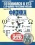 ЕГЭ. Физика. Теория, тренинги, решения. Готовимся к ЕГЭ с лучшими учителями России
