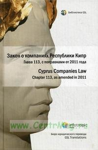 Закон о компаниях Республики Кипр. Глава 113, с поправками от 2011 года