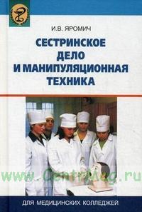 Сестринское дело и манипуляционная техника. Учебник для медицинских колледжей. Гриф МО Республики Беларусь