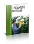 О карантине растений. Федеральный закон N 99-ФЗ от 15.07.2000 2019 год. Последняя редакция