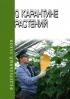 О карантине растений. Федеральный закон N 99-ФЗ от 15.07.2000 2018 год. Последняя редакция