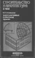 Энергоактивные солнечные здания (Использование солнечной энергии в инженерном обеспечении зданий)