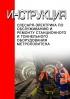 Инструкция слесаря-электрика по обслуживанию и ремонту станционного и тоннельного оборудования метрополитена