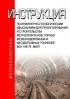 Инструкция по инженерно-геологическим изысканиям для проектирования и строительства метрополитенов, горных железнодорожных и автодорожных тоннелей. ВСН 190-78