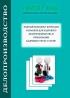 Комплект обязательных журналов и бланков для кадрового делопроизводства и организации кадрового учета «с нуля» 2018 год. Последняя редакция