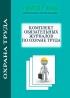 Журналы по охране труда  (комплект) 2018 год. Последняя редакция