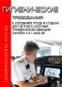 СанПиН 2.5.1.2423-08 Гигиенические требования к условиям труда и отдыха для летного состава гражданской авиации 2019 год. Последняя редакция
