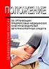 Положение об организации предрейсовых медицинских осмотров водителей автотранспортных средств