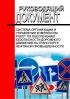 РД 39-22-637-81 Система организации и управления комплексом работ по обеспечению безопасности дорожного движения на транспорте нефтяной промышленности 2019 год. Последняя редакция
