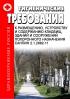 СанПиН 2.1.2882-11 Гигиенические требования к размещению, устройству и содержанию кладбищ, зданий и сооружений похоронного назначения 2018 год. Последняя редакция