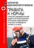 СанПиН 2.2.8.48-03 Средства индивидуальной защиты органов дыхания персонала радиационно опасных производств 2018 год. Последняя редакция