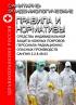 СанПиН 2.2.8.49-03 Средства индивидуальной защиты кожных покровов персонала радиационно опасных производств 2018 год. Последняя редакция