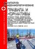 СанПиН 2.2.4.1329-03. 2.2.4. Гигиена труда. Физические факторы производственной среды. Требования по защите персонала от воздействия импульсных электромагнитных полей 2018 год. Последняя редакция