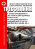 СанПин 2.6.1.23-03. 2.6.1. Гигиенические требования к проектированию и эксплуатации ядерных реакторов исследовательского назначения СП ИР-03 2019 год. Последняя редакция
