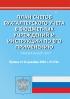 План счетов бухгалтерского учета в бюджетных учреждений и инструкции по его применению 2018 год. Последняя редакция