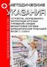 МосМУ 2.1.3.005-01 Методические указания устройства, оборудования и эксплуатации аптечных учреждений, складов мелкооптовой торговли фармацевтической продукцией методические указания 2018 год. Последняя редакция