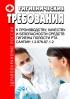 СанПиН 1.2.676-97. 1.2 Гигиенические требования к производству, качеству и безопасности средств гигиены полости рта 2018 год. Последняя редакция