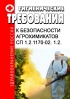 СП 1.2.1170-02. 1.2. Гигиенические требования к безопасности агрохимикатов 2019 год. Последняя редакция