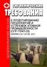 СанПиН 2.6.1.07-03. 2.6.1. Гигиенические требования к проектированию предприятий и установок атомной промышленности (СПП ПУАП-03) 2018 год. Последняя редакция