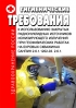 СанПиН 2.6.1.1202-03. 2.6.1. Гигиенические требования к использованию закрытых радионуклидных источников ионизирующего излучения при геофизических работах на буровых скважинах 2018 год. Последняя редакция