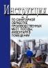 Инструкция по санитарной обработке производственных мест, посуды, инвентаря в помещении