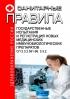 СП 3.3.2.561-96. 3.3.2. Государственные испытания и регистрация новых медицинских иммунобиологических препаратов 2019 год. Последняя редакция
