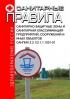 СанПиН 2.2.1/2.1.1.1031-01 Санитарно-защитные зоны и санитарная классификация предприятий, сооружений и иных объектов